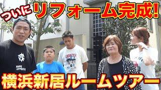 はなわチャンネル:【はなわ家ルームツアー】横浜の新居ついに完成!こだわりのリフォーム全部見せますSP!【横浜】【ビフォーアフター】【引っ越し】【有吉ゼミ】【新章スタート】【家族】