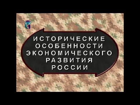 История экономики. Исторические особенности экономического развития России