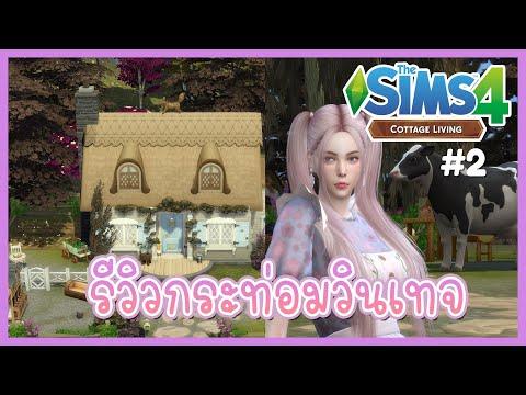 The Sims 4🌷Cottage Living : รีวิวกระท่อมสไตล์วินเทจ🍯🍄#2