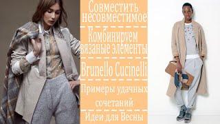 Brunello Cucinelli Идеи для весны 2021