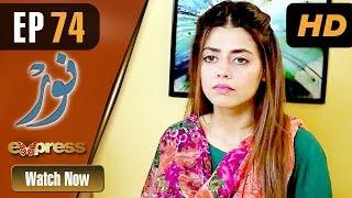 Pakistani Drama | Noor - Episode 74 | Express Entertainment Dramas | Asma, Agha Talal, Adnan Jilani