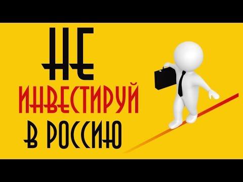 🚫 ТОП 8 причин НЕ инвестировать в российские акции