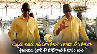Mahesh Babu Hilarious Counter To Photographer at Airport | Latest Videos | Cinema Culture