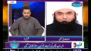 Video Molana Tariq Jameel with Najam Sheraz in Neo Tv Ramadan Transmission Part 2 download MP3, 3GP, MP4, WEBM, AVI, FLV Juni 2018