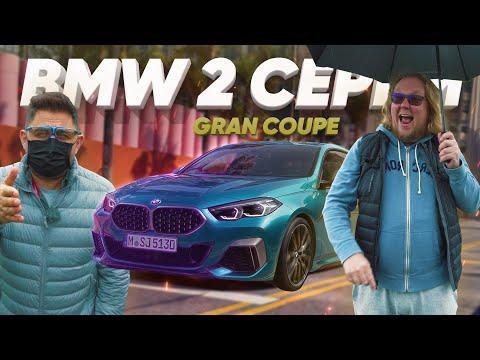 BMW 2 серии Gran Coupe / Большой тест-драйв