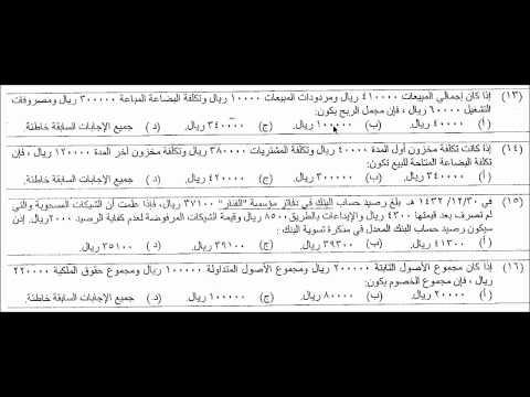 مناقشة امتحان محاسبة 101 Youtube