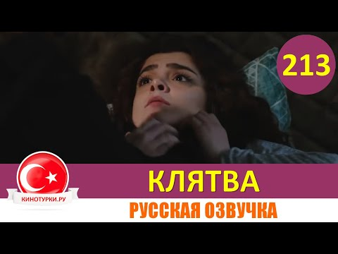 Клятва 213 серия на русском языке [Фрагмент №1]