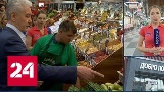 Смотреть видео В Москве после реконструкции открылся один из старейших рынков - Велозаводский - Россия 24 онлайн