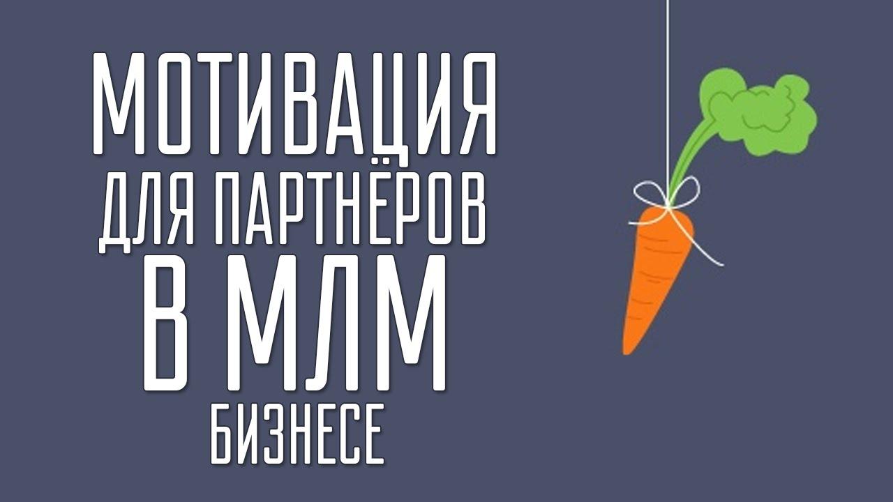 ohrani-kak-motivirovat-komandu-v-setevom-marketinge-kazyuchits-golaya