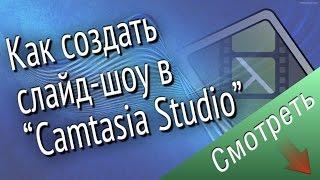 Слайд шоу. Создание слайд шоу из фотографий в Camtasia Studio