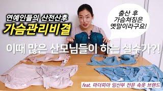 출산 후 가슴을 쳐지게하는 임산부들의 실수! | 마더피…