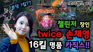 챌린저 장인 twice 손채영 16킬 명품 카직스!!