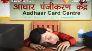 Funny video for status.... Gaayon ka aadhar card