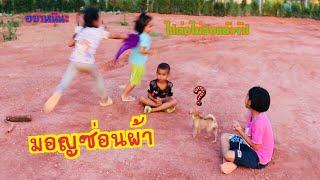 มอญซ่อนผ้า ตุ๊กตาอยู่ข้างหลัง การละเล่นไทย สมัยก่อน l น้องใยไหม kids snook