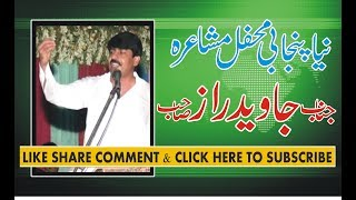 Latest Saraiki Mushaira Javed Raaz King Of Saraiki Poetry In Wedding Party Sargodha
