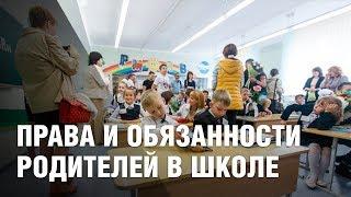 Права и обязанности родителей школьников. Объясняет TUT.BY
