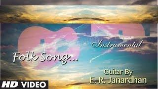 Folk Song Tamil | E.R. Janardhan Guitar  | Classical Instrumental | Full Video Song (HD)