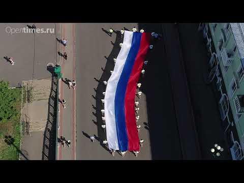 В Орле пронесли триколор длиной 25 метров