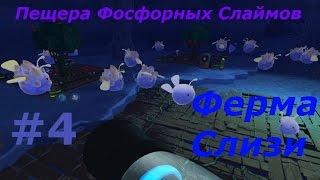 Ферма Слизи - #4 Пещера Фосфорных Слаймов . Игровой мультик для деток.