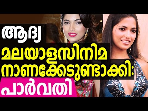 My first malayalam movie was shameful to me, says Parvathy Omanakuttan