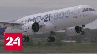 Новый российский самолет МС-21 совершил первый испытательный полет