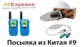 Рации, антенна (акулий плавник) для авто, переходник для мыши PS 2 |  Товары с Aliexpress