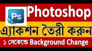 Adobe photoshop Tutorial-erstellen und speichern Sie die Aktion Datei von mostafa!