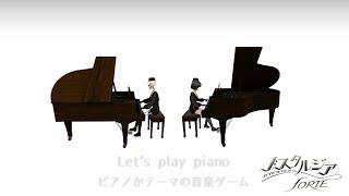 ピアノ、弾いてみませんか?~ノスタルジア解説~(アーケードゲーム)