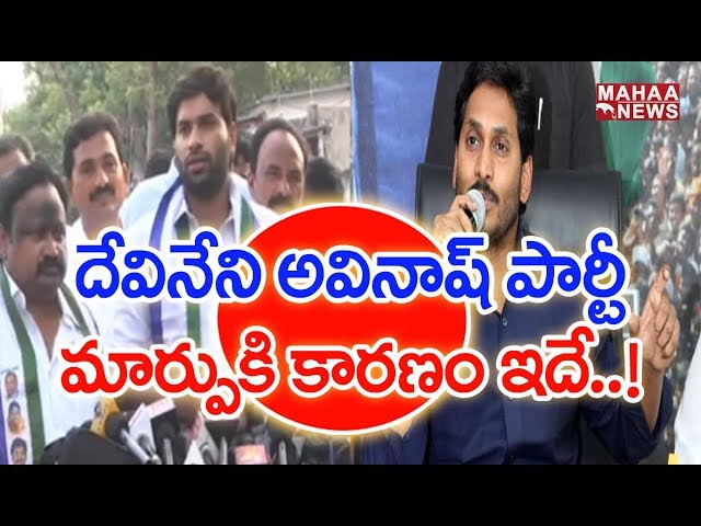 Devineni Avinash Speech After Changing To YCP Party  | MAHAA NEWS