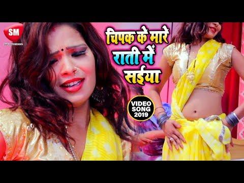 चिपक-के-मारे-राती-में-सईया---2019-का-सबसे-बड़ा-गाना-|-gandhi-yadav-|-new-bhojpuri-hit-song