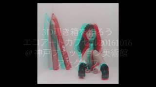 アナグリフ用動画です。赤青メガネで見てください。(右目が青)