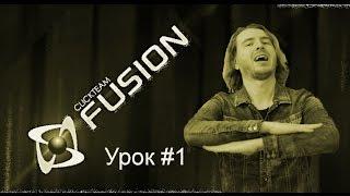 Создание игры от А до Я. Урок 1. Интерфейс Clickteam Fusion
