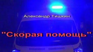 Александр Тишкин -