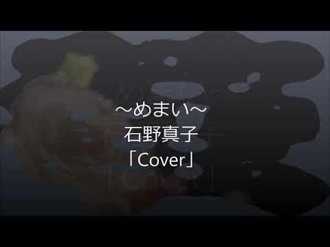 石野真子 【めまい 】 cover misty