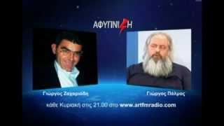 Georgios Palmos Radiofoniki Ekpompi Afipnisi 30.12.2012 artFM Web Radio 05