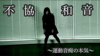【不協和音】フルで歌いながら踊るの絶対無理説【欅坂46】紅白歌合戦2018