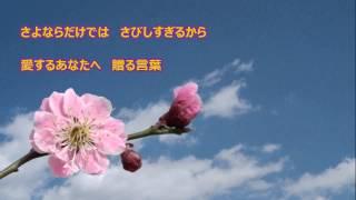 贈る言葉 海援隊(オリジナル歌手) 作詞:武田鉄矢 作曲:千葉和臣 歌...