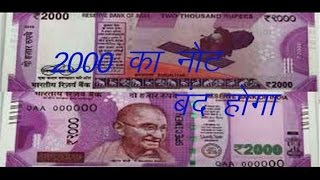 2000 ka note band hoga