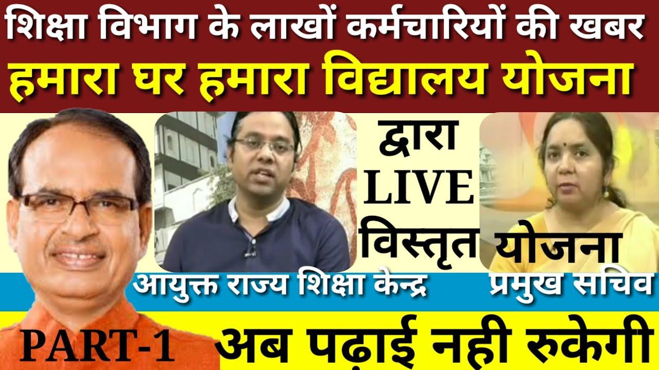 PART-1 Ab padhai nahi rukegi|हमारा घर हमारा विद्यालय|Live रश्मि अरुण शमी,लोकेश कुमार जाटव |mp news