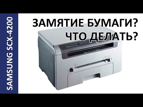 SAMSUNG SCX 4200/ 4220 ЗАМЯТИЕ БУМАГИ 1