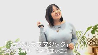 かさこ音楽一覧 http://mv.kasako.jp/ かさこYouTubeチャンネル http://...