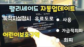 팰리세이드 자동업데이트(어린이보호구역) 목적지설정시  …