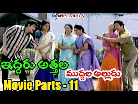 Iddaru Atthala Muddula Alludu Movie Parts 11/11 - Rajendra Prasad, Keerthi Chawla - Ganesh Videos