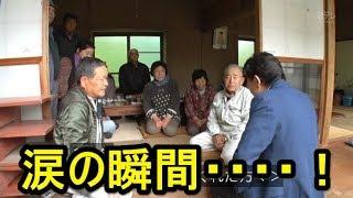 「鉄腕DASH」再開!城島茂の福島県米農家に謝罪する姿と、三瓶専次...