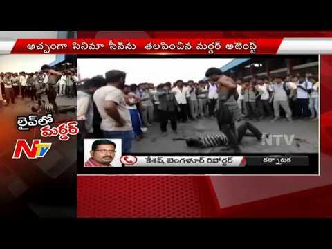 Shocking Live Murder: Gang Murder Attempt on Friend Due to Girl Friend in Karnataka | NTV