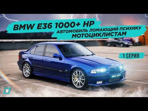 Волк в Овечьей Шкуре // BMW E36 1000+ HP // Самая Быстрая Стритовая BMW Украины