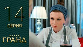 Гранд - 14 серия 1 сезон