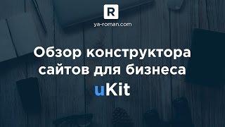 видео Сравнение конструкторов сайтов: uKit или uCoz?