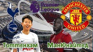 видео: Тоттенхэм - Манчестер Юнайтед   22 тур АПЛ 13.01.19   прогноз на футбол Обзор