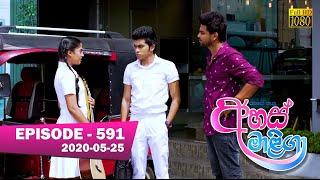 Ahas Maliga | Episode 591 | 2020-05-25 Thumbnail